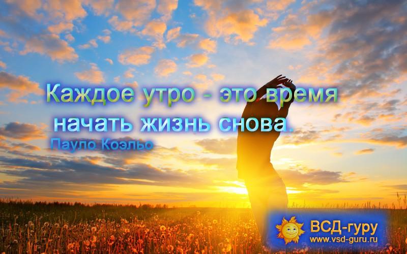 Каждое утро — это время начать жизнь снова