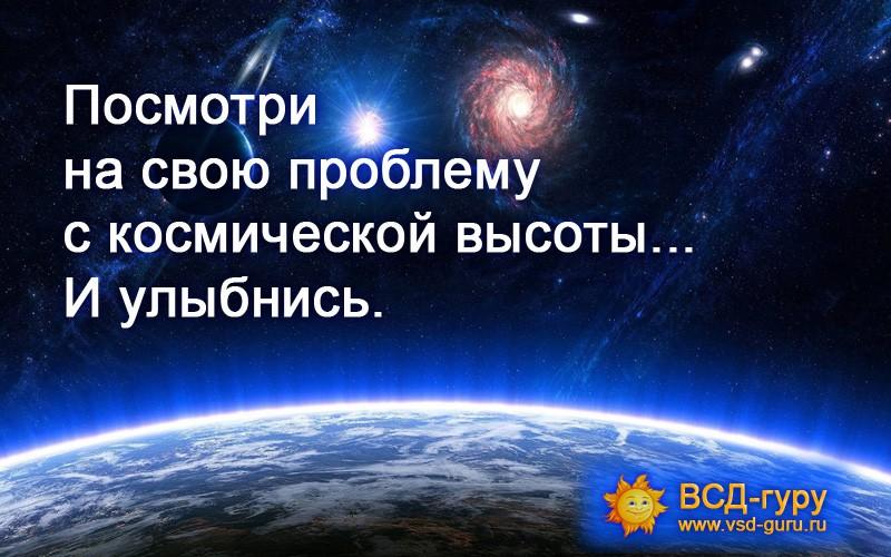 Посмотри на свою проблему с космической высоты
