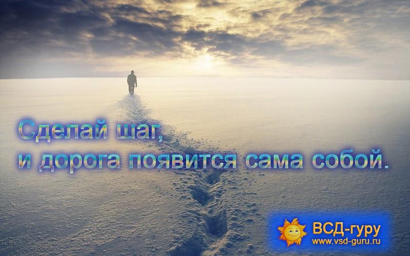 Сделай шаг, и дорога появится сама собой