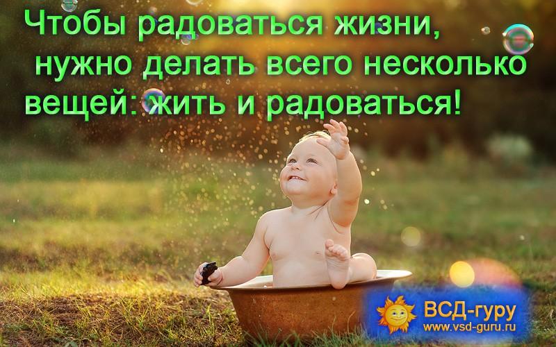 Чтобы радоваться жизни, нужно делать всего несколько вещей: жить и радоваться!