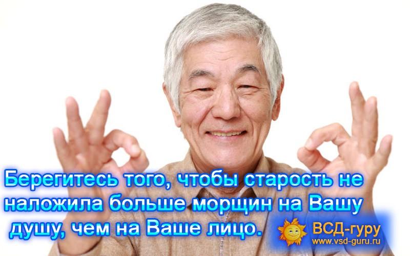 Берегитесь того, чтобы старость не наложила больше морщин на Вашу душу, чем на Ваше лицо